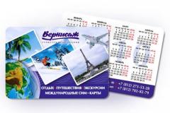 karmannyye_kalendari