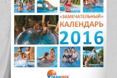 Обложка календаря компании Франмэр