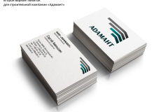 Второй макет визиток компании Адамант