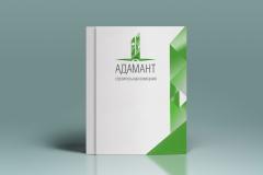 Макет папки для документации компании Адамант