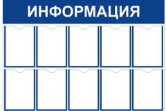 int_informazionnie_stendi_42