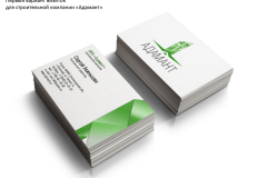 Макет визиток компании Адамант
