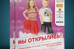 """Листовка для """"Детского брендового дисконта"""""""