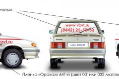 Вариант оформления ВАЗ 2114 для ВЗВТ